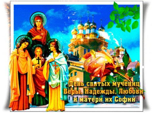С Днем Веры, Надежды, Любови и матери их Софии