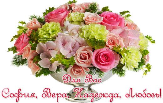 Для Вас София, Вера, Надежда, Любовь