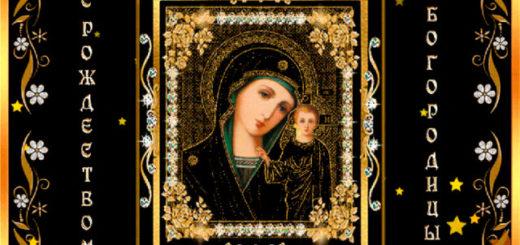 Рождество Пресвятой Богородицы Девы Марии