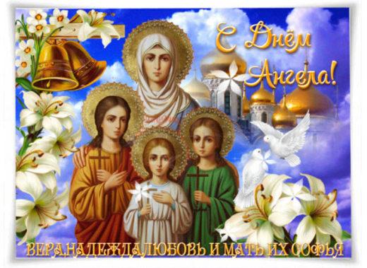 С днем ангела Вера, Надежда, Любовь, София