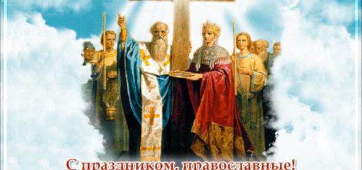 С праздником, православные! Воздвижение Животворящего Креста Господня