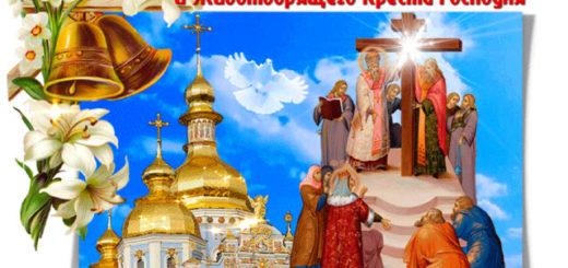 С праздником Воздвижение Честного и Животворящего Креста Господня