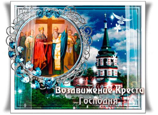 С праздником Воздвижение Креста Господня