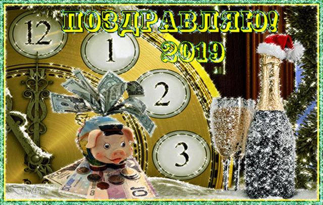 Поздравляю 2019