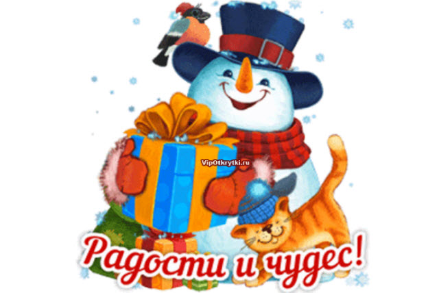 Радости и чудес в Новом году