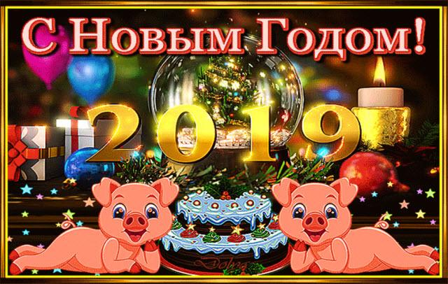 Счастья в 2019 году