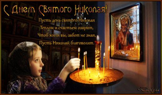 В День Святого Николая