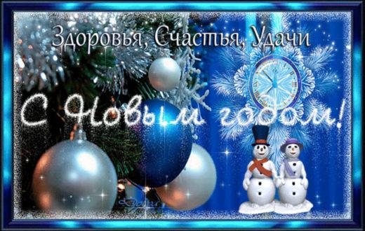 Здоровья, счастья, удачи в Новом году