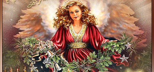 Поздравления с Рождеством Христовым