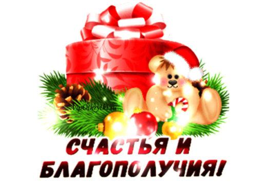 Счастья и благополучия в Рождество