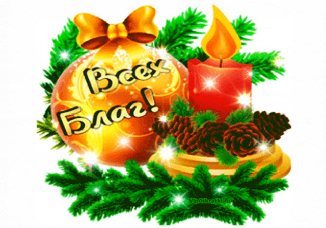 Всех благ на Рождество